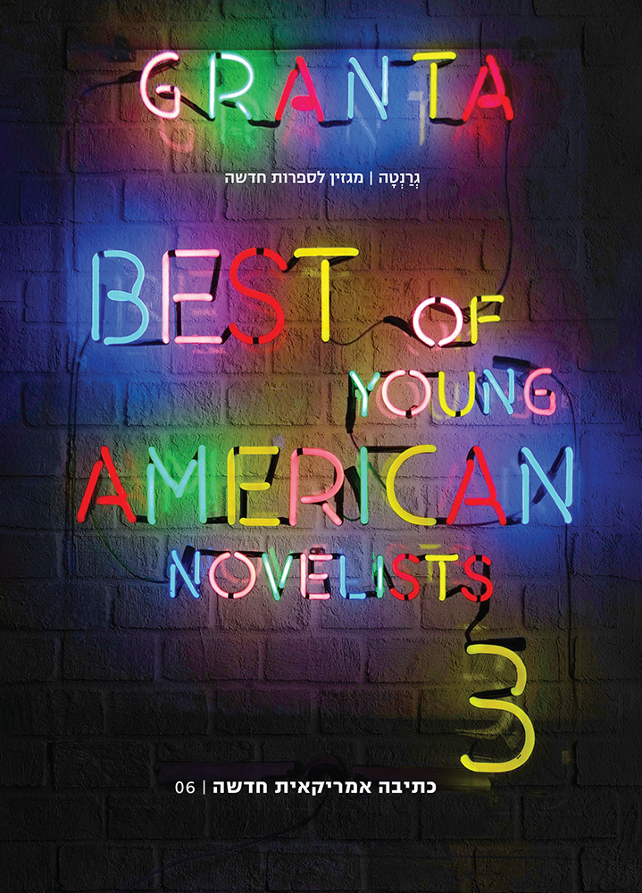 גרנטה 6 | כתיבה אמריקאית חדשה