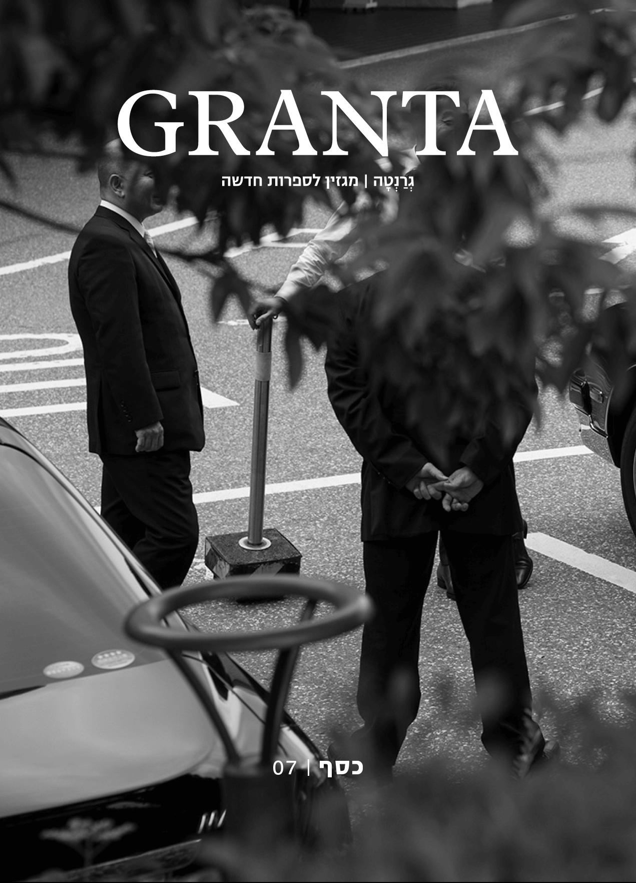 גרנטה 7 | כסף