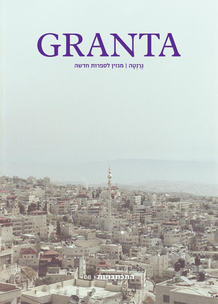 גרנטה 8 | התכתבויות
