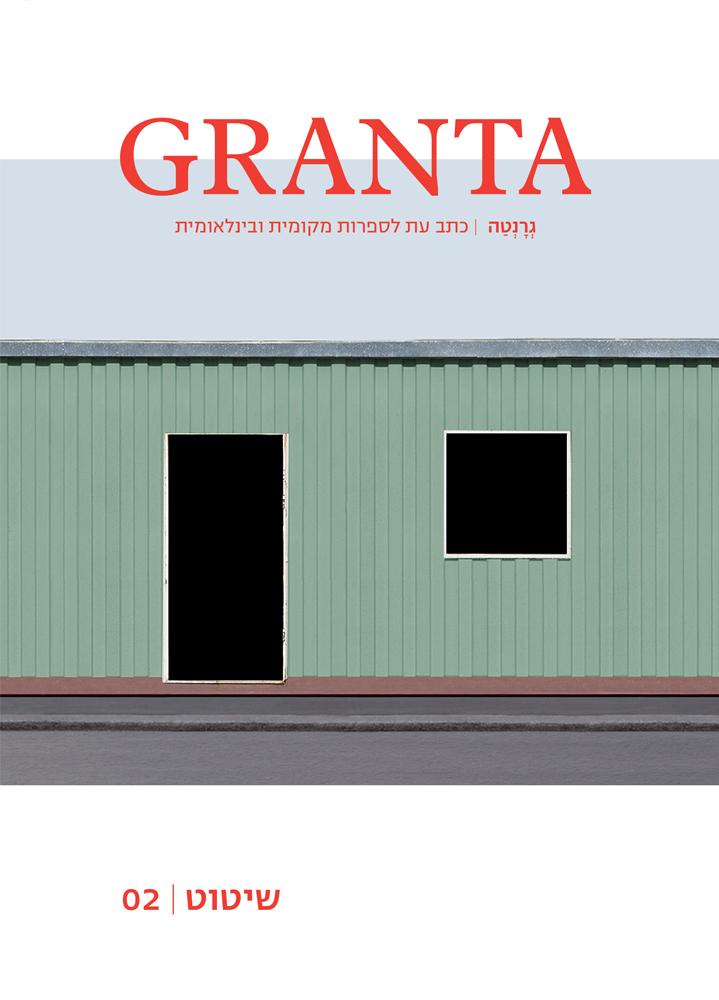 גרנטה 2 | שיטוט