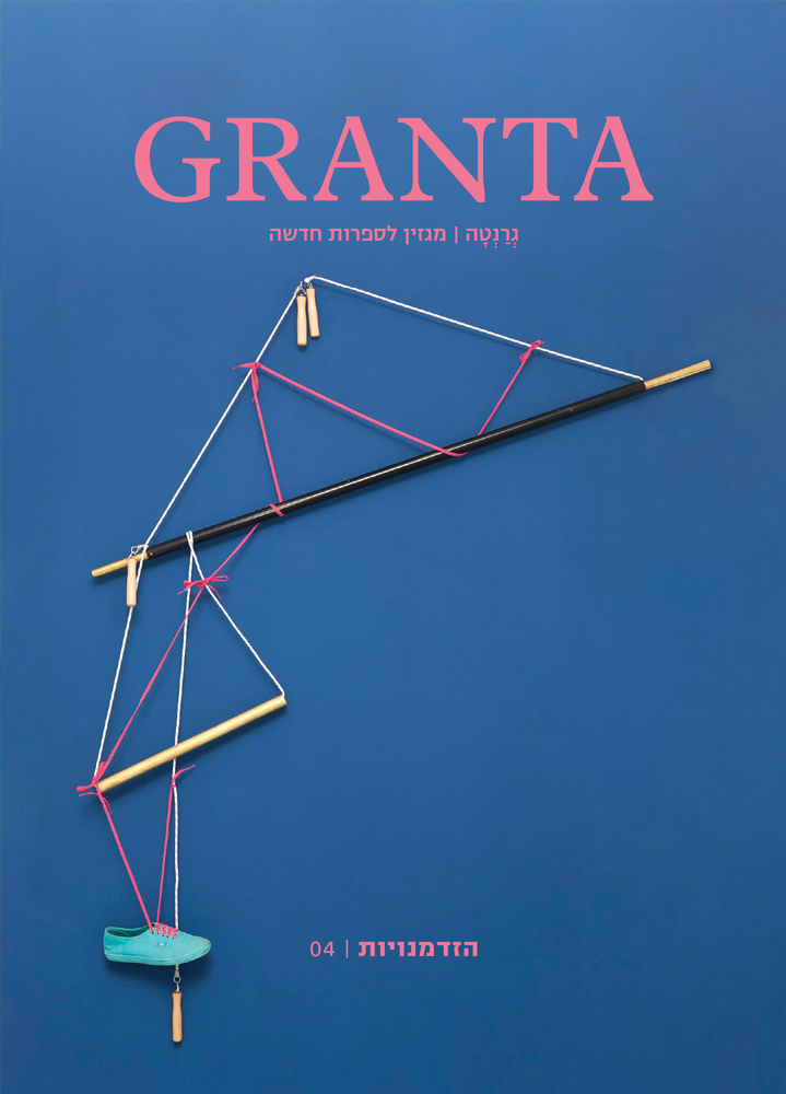 גרנטה 4 | הזדמנויות