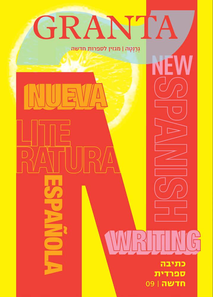 גרנטה 9 | כתיבה ספרדית חדשה