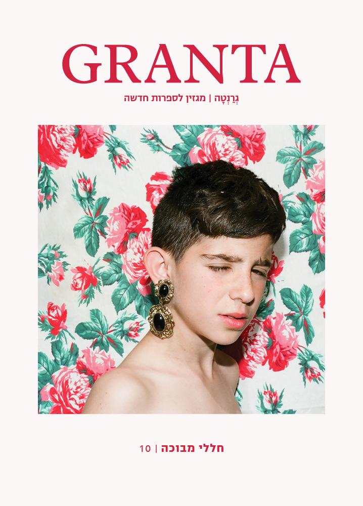 גרנטה 10 | חללי מבוכה